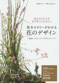 基本セオリーがわかる花のデザイン 歴史・テクニック・デザインテーマ 花を活ける人が必ず知っておきたい/磯部健司/花職向上委員会【3000円以上送料無料】