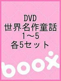 DVD 世界名作童話 1〜5 各5セット【合計3000円以上で送料無料】