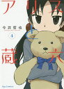 アリスと蔵六 4/今井哲也【2500円以上送料無料】