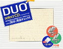 CD DUO「デュオ」セレクト【合計3000円以上で送料無料】