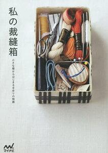 私の裁縫箱 小さな箱からはじまる手作りの物語【3000円以上送料無料】
