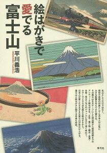 絵はがきで愛でる富士山/平川義浩【3000円以上送料無料】