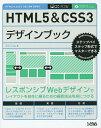HTML5&CSS3デザインブック ステップバイステップ形式でマスターできる/エビスコム【2500円以上送料無料】