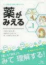 薬がみえる vol.1/医療情報科学研究所【2500円以上送料無料】
