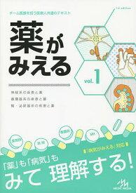 薬がみえる vol.1/医療情報科学研究所【合計3000円以上で送料無料】