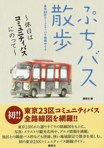 ぷちバス散歩 休日はコミュニティバスにのって【2500円以上送料無料】