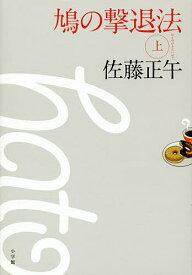 鳩の撃退法 上/佐藤正午【合計3000円以上で送料無料】