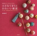 小さなてまりとかわいい雑貨 糸をかがって、ころころ、てんてん/寺島綾子【2500円以上送料無料】