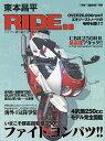 東本昌平RIDE 90【合計3000円以上で送料無料】