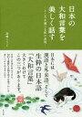 日本の大和言葉を美しく話す こころが通じる和の表現/高橋こうじ【2500円以上送料無料】