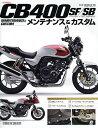 ホンダCB400 SF/SB〈HYPER VTECシリーズ〉メンテナンス&カスタム【2500円以上送料無料】