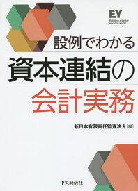設例でわかる資本連結の会計実務/新日本有限責任監査法人【合計3000円以上で送料無料】