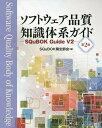 ソフトウェア品質知識体系ガイド SQuBOK Guide V2/SQuBOK策定部会【2500円以上送料無料】
