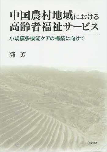 中国農村地域における高齢者福祉サービス 小規模多機能ケアの構築に向けて/郭芳