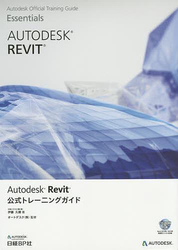 Autodesk Revit公式トレーニングガイド/伊藤久晴/オートデスク株式会社【2500円以上送料無料】