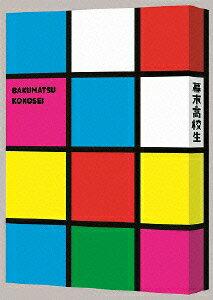幕末高校生 豪華版(Blu−ray Disc)/玉木宏/石原さとみ【2500円以上送料無料】