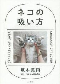 ネコの吸い方 CRAAAAZY CAT LOVER/坂本美雨【合計3000円以上で送料無料】