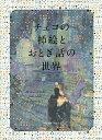 【店内全品5倍】チェコの挿絵とおとぎ話の世界/海野弘【3000円以上送料無料】