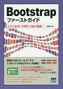 Bootstrapファーストガイド CSS設計の手間を大幅に削減!/相澤裕介【2500円以上送料無料】
