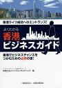 よくわかる香港ビジネスガイド 香港ライフ成功へのエントランス! 香港でビジネスチャンスをつかむための必携の書!/ワイズコンサルティング【2500円以上送料無料】