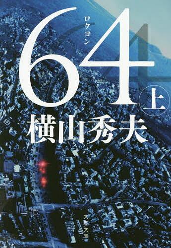 64 上/横山秀夫