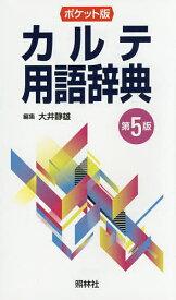 カルテ用語辞典 ポケット版/大井静雄【合計3000円以上で送料無料】