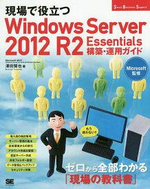 現場で役立つWindows Server 2012 R2 Essentials構築・運用ガイド もう迷わない!!/澤田賢也/Microsoft【合計3000円以上で送料無料】