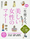 一生使える、美しい女性のマナー/篠田弥寿子【2500円以上送料無料】