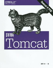 詳解Tomcat/藤野圭一