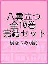 八雲立つ 全10巻 完結セット/樹なつみ【2500円以上送料無料】