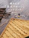編みもの『英文パターン』ハンドブック/西村知子【2500円以上送料無料】