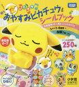 おやすみピカチュウ&シールブック【2500円以上送料無料】