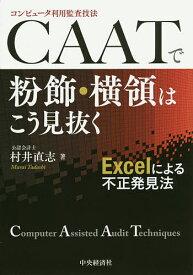 CAATで粉飾・横領はこう見抜く Excelによる不正発見法/村井直志【合計3000円以上で送料無料】