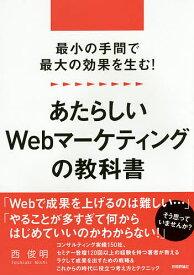最小の手間で最大の効果を生む!あたらしいWebマーケティングの教科書/西俊明