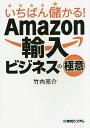 いちばん儲かる!Amazon輸入ビジネスの極意/竹内亮介【3000円以上送料無料】