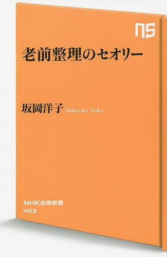 老前整理のセオリー/坂岡洋子【2500円以上送料無料】