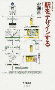 駅をデザインする/赤瀬達三【3000円以上送料無料】