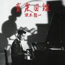 音楽図鑑−2015 Edition−(紙ジャケット仕様)/坂本龍一【2500円以上送料無料】
