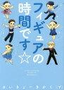 フィギュアの時間です☆/さいきょーきかく(Y)【2500円以上送料無料】