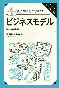 ビジネスモデル/平野敦士カール【合計3000円以上で送料無料】