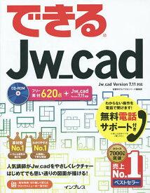 できるJw_cad/稲葉幸行/できるシリーズ編集部