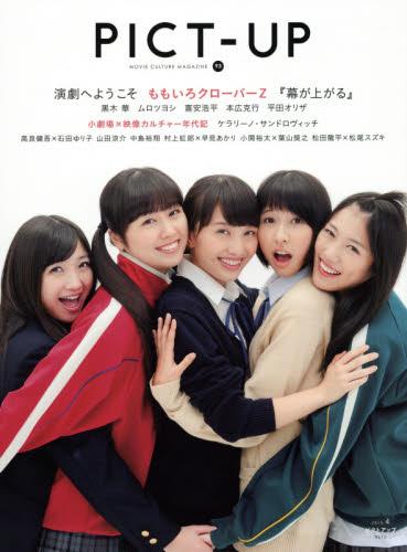 ピクトアップ 2015年4月号【雑誌】【2500円以上送料無料】