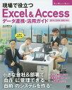 現場で役立つExcel & Accessデータ連携・活用ガイド 仕事がはかどる!/立山秀利【2500円以上送料無料】