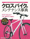 クロスバイクのメンテナンス事典【2500円以上送料無料】