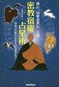 密教宿曜占星術 36種の星獣が、あなたの運命を拓く/羽田守快【2500円以上送料無料】