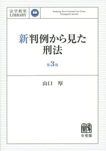新判例から見た刑法/山口厚【合計3000円以上で送料無料】