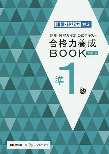 語彙・読解力検定公式テキスト合格力養成BOOK準1級【2500円以上送料無料】