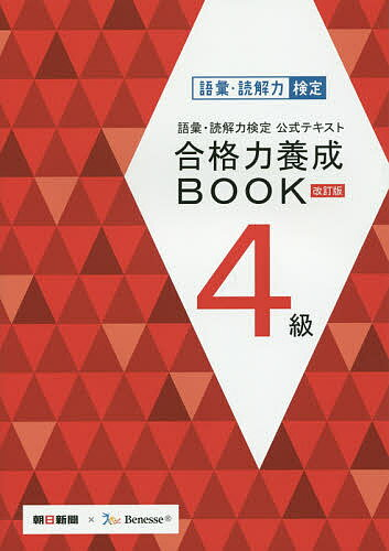 語彙・読解力検定公式テキスト合格力養成BOOK4級【2500円以上送料無料】