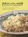 世界のじゃがいも料理 南米ペルーからヨーロッパ、アジアへ。郷土色あふれる100のレシピ/誠文堂新光社【2500円以上送料無料】