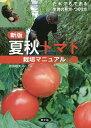 夏秋トマト栽培マニュアル だれでもできる生育の見方・つくり方/後藤敏美